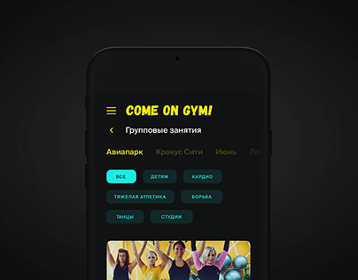 Come On Gym / Website