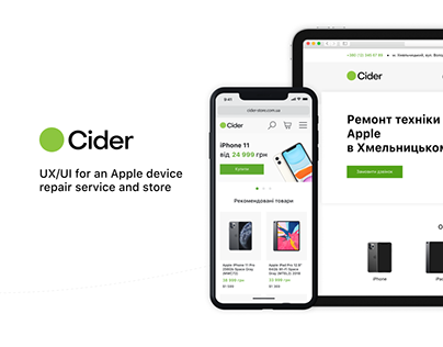 UX/UI for Cider Service & Store