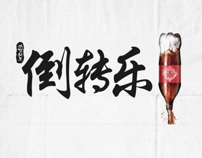 World's first upside-down Coca-Cola®