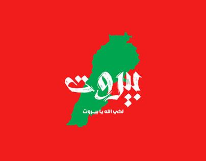 Beirut | Typography
