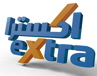 Extra 3D Logo
