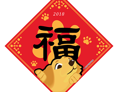 2018狗年斗方設計