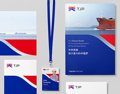 天津港品牌重塑 TIANJIN PORT(2019)