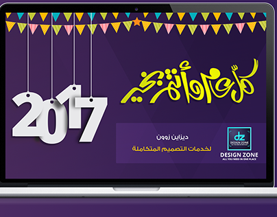 2017 calendar Happy New Year