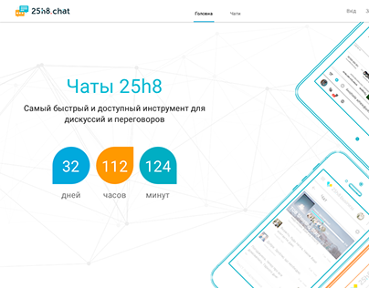 25h8 chats landing page