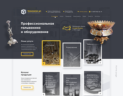 Technocom Website