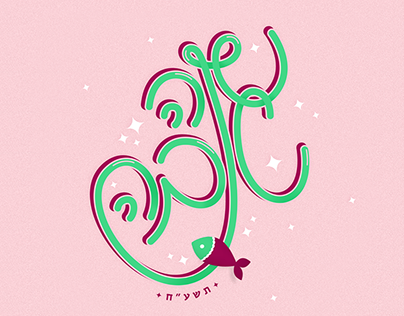 Holidays Lettering