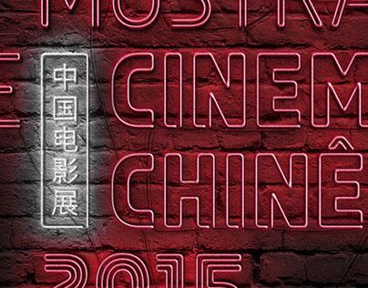 Mostra de Cinema Chinês 2015