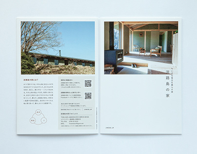 House of Awajishima 2019, Brochure