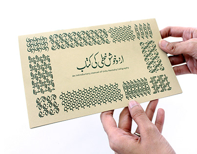 Aksharaya - Nastaliq Calligrapy Manual