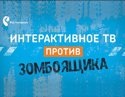 RosTeleCom Promo. 2017