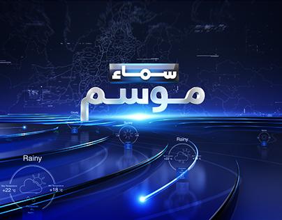 Samaa TV Rebrand