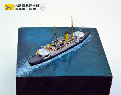 """1/700 The Imperial Chinese Navy Cruiser """"Chao Yung"""""""