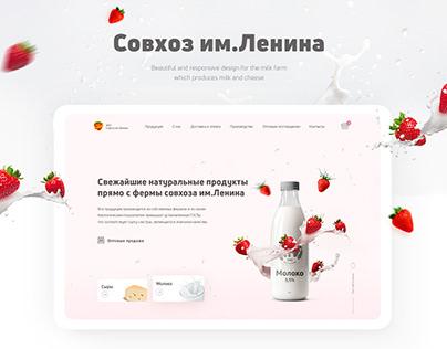 Совхоз им.Ленина