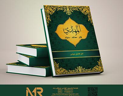 تصميم وطباعة غلاف كتاب Design & Print book cover