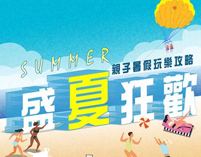 親子暑假旅遊專案
