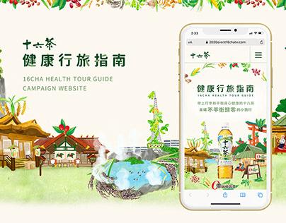 16cha Campaign Website Design | 十六茶健康行旅指南