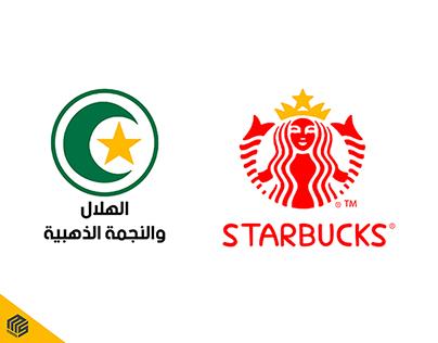 El Helal and Golden Star VS Starbucks