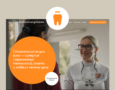 Dentistall. Website for dentists
