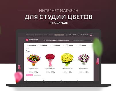 Интернет магазин для студии цветов Online Store Flowers