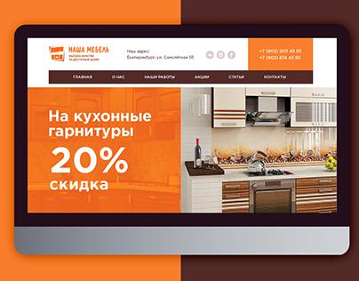 """Дизайн главной страницы """"Наша мебель"""""""