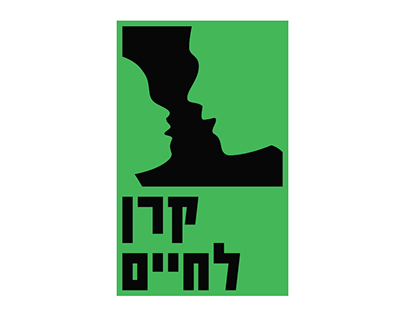 Logo for Keren Lahaim