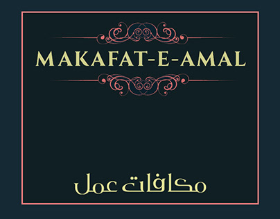 Makafat e Amal