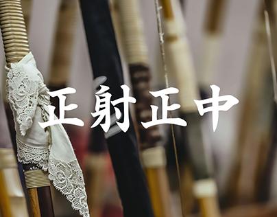 Association Helvétique de Kyudo