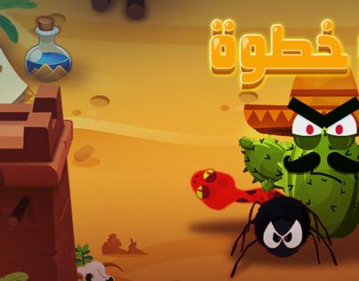 Abu Khatwa {Game Art }