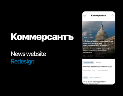 Коммерсантъ - Redesign of a news website