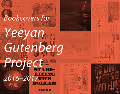 Bookcovers for Yeeyan Gutenberg Project / 2016-2017