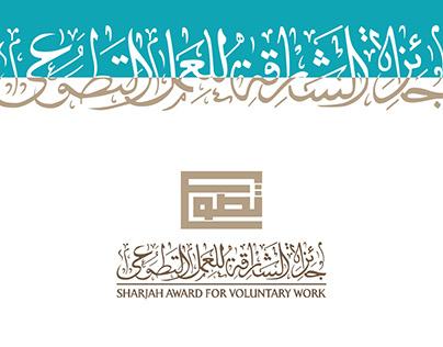 Sharjah Award for Voluntary Work