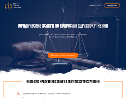 Юридические услуги по вопросам здравоохранения