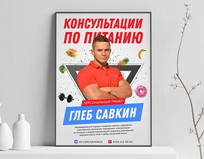 Poster design / Дизайн афиши