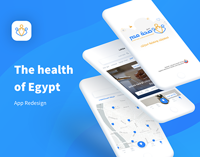 The health of Egypt App