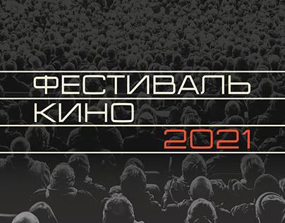 Identity concept for «Film Festival 2021»