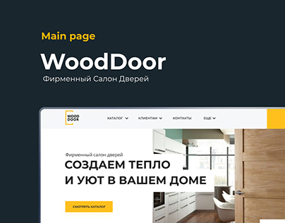 Main Page for WoodDoor