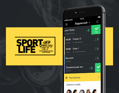 SportLife application