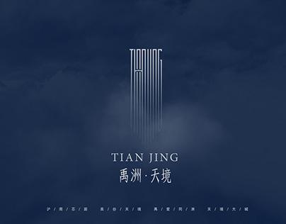 【禹州天境】房地产logo设计