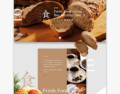 米山嚴選 / MISHAN web design