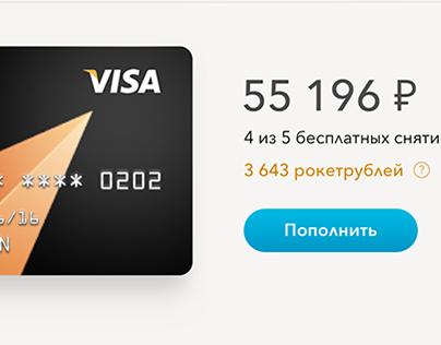 Concept for Rocketbank web version