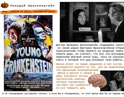 Пост для блога. Список фильмов