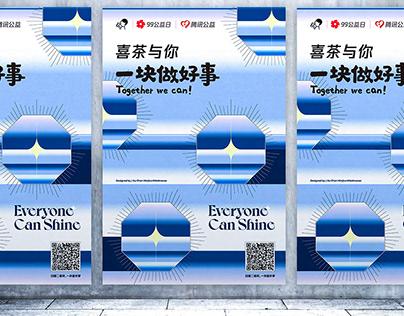 EVERYONE CAN SHINE | HEY TEA | 99公益日|騰訊公益