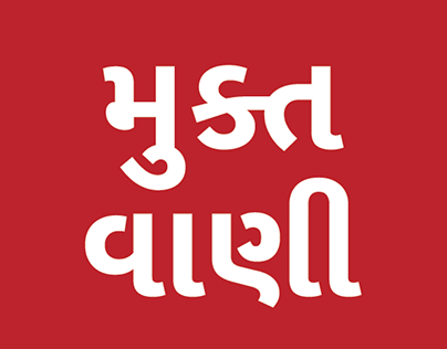 Mukta Vaani, Open Source Gujarati Typeface by Ek Type