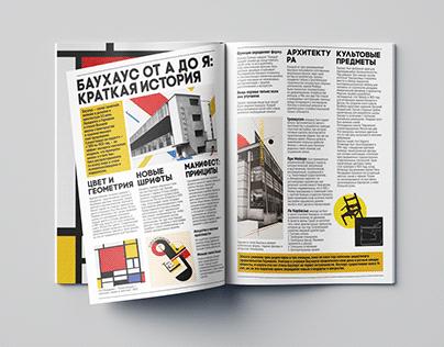 Article about Bauhaus