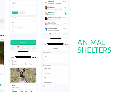 mobile app | Animal Shelters