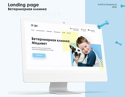 Landing page Ветеринарная клиника