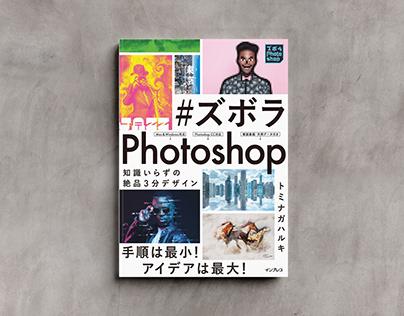 "I published a book ""Zubora Photoshop"""