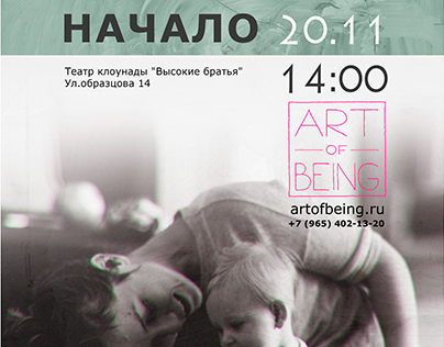 "Poster for perfomance ""Being mother. The beginning""."