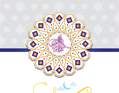 Eid Mubarak 1437 - 2016